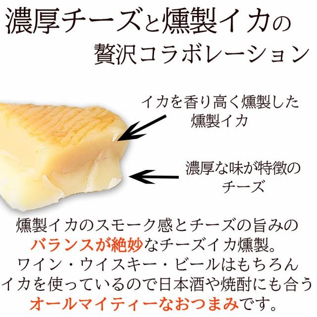 チーズイカ