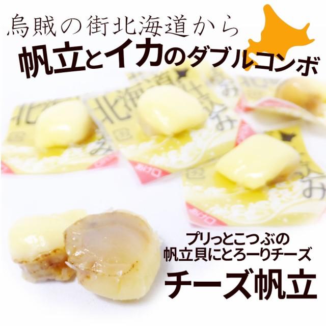 チーズいか燻製