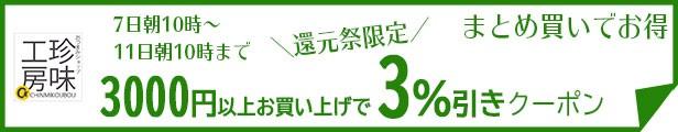 3000円3パー