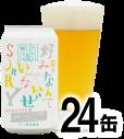 前略 好みなんて聞いてないぜSORRY 其ノ二 24缶(ケース)