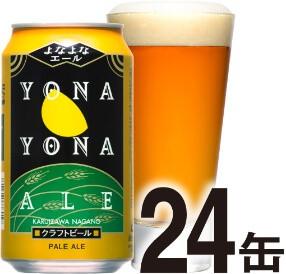 よなよなエール 24缶(ケース)