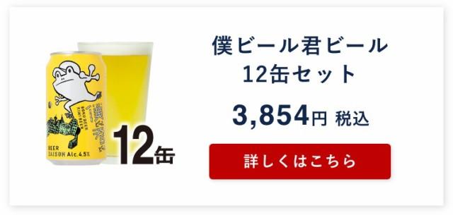 僕ビール君ビール 12缶セット