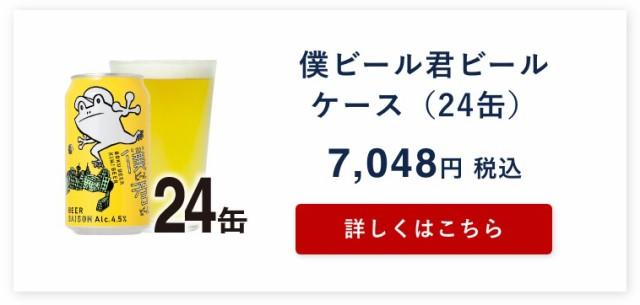 僕ビール君ビール ケース(24缶)
