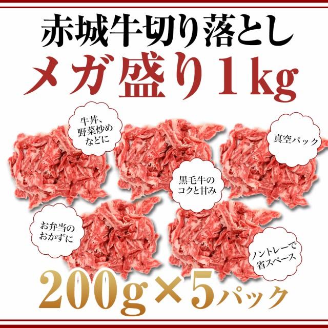 赤城牛切り落とし 1kg