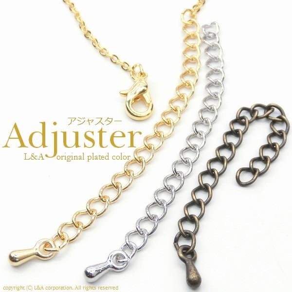 アジャスター:単品5本セット★ネックレスやブレスの調節用チェーン