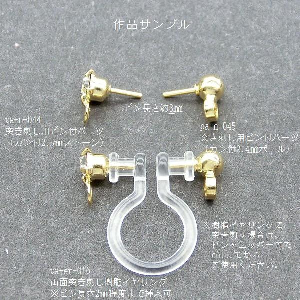 突き刺し用ピンパーツ★カン付2.5mmストーン★