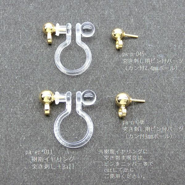 突き刺し用ピンパーツ★カン付2.4mmボール★