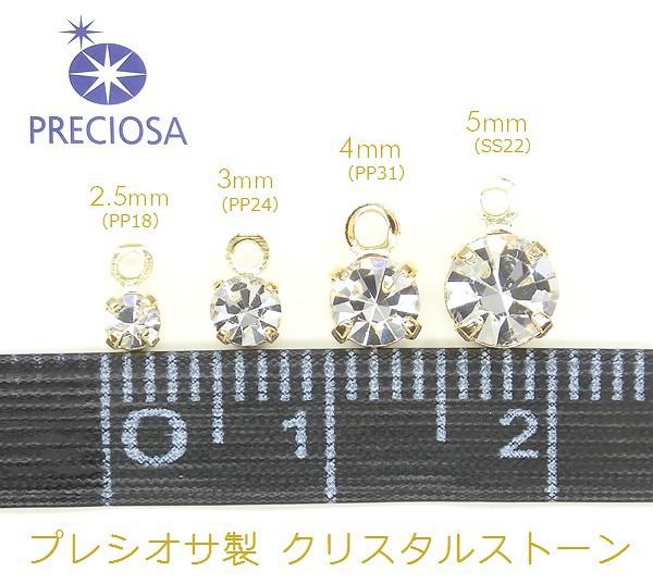 ★クリスタルチャーム★チェコガラス使用★プレシオサ社製ラインストーンチャーム