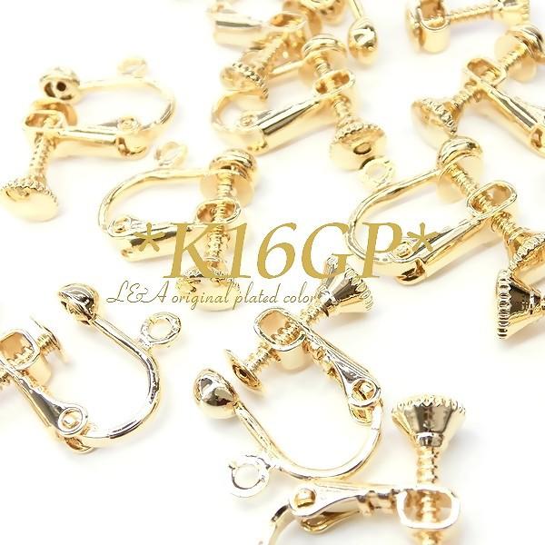 ネジバネ式イヤリング金具