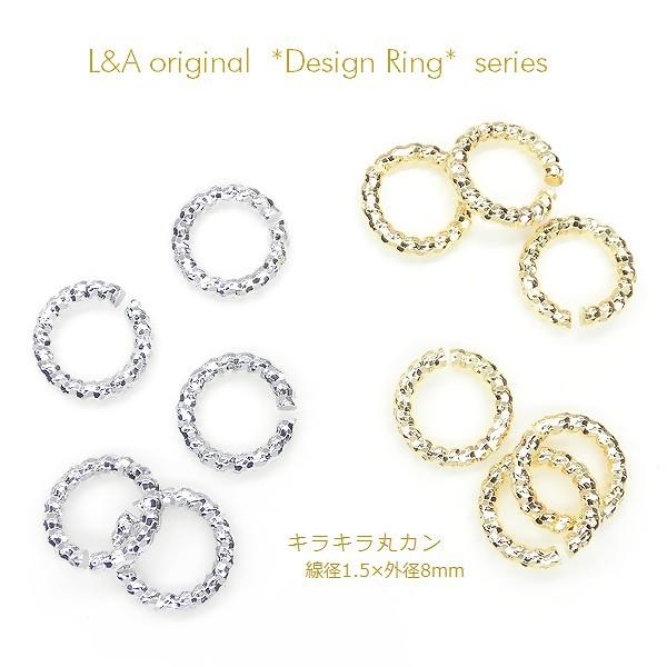デザインリング キラキラ丸カン