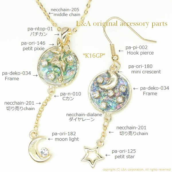★crescent★お月様チャームシリーズ★キラキラ星付きの三日月チャーム★K16GP