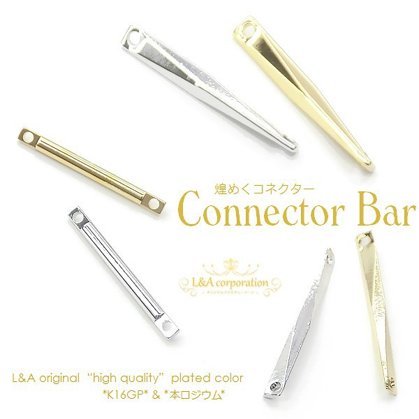 """優秀コネクター★最高級鍍金★煌めく♪2color★""""Connector Bar"""""""