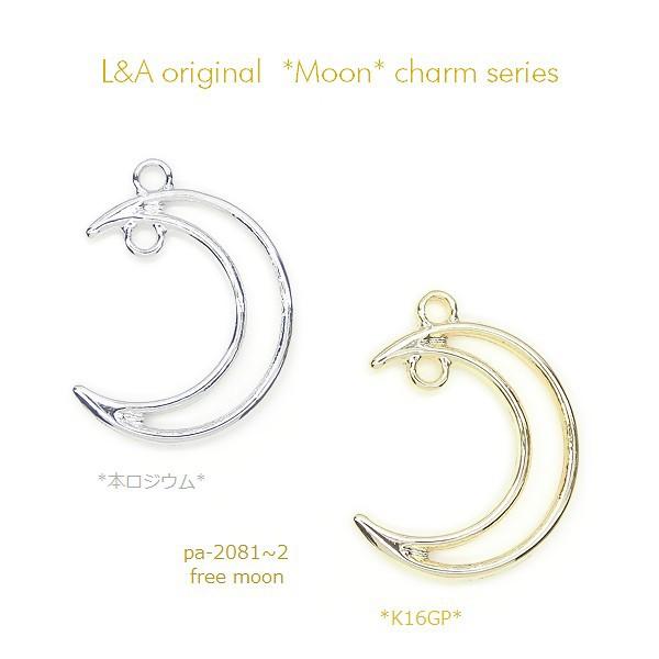 フレームとしても使える、2カン付きの三日月チャーム free moon