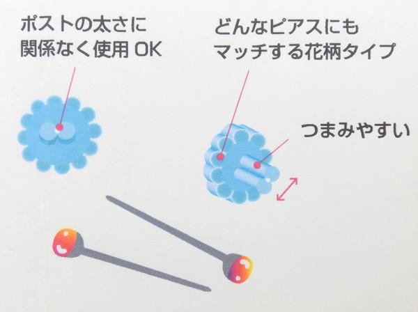 樹脂(ポリカーボネート)製アレルギー対応ピアス★皿&芯立て直結ピアス★4種類