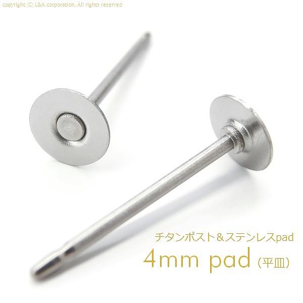 チタン製ポスト&ステンレス製4mm pad(平皿)ピアス