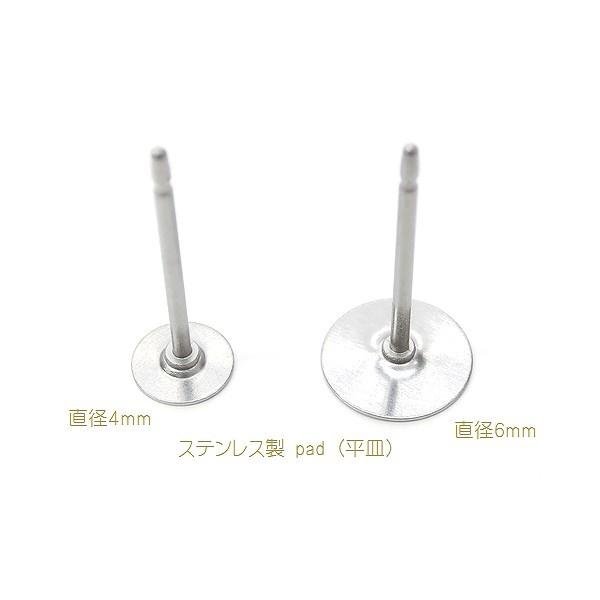 チタン製ポスト&ステンレス製4mm pad(平皿)&6mm pad(平皿)ピアス
