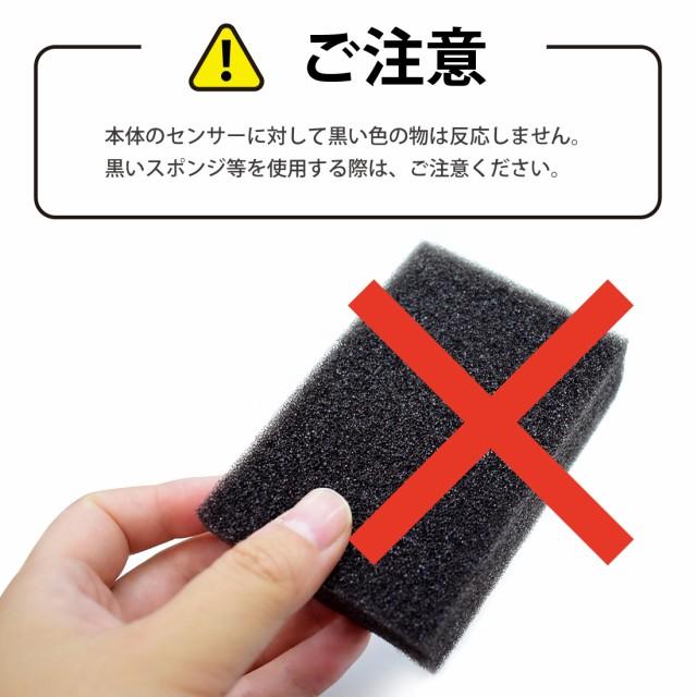 センサーは黒い色の物には反応しません。ご注意ください。