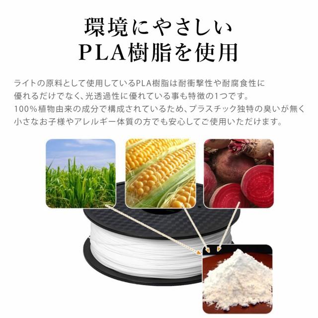 植物由来のPLA樹脂を使用