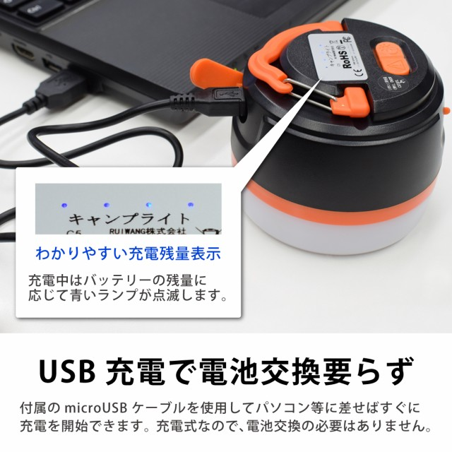 USB充電で電池いらず
