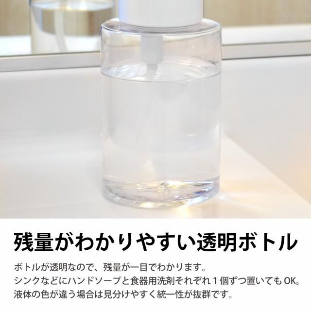 残量がわかりやすい透明ボトル