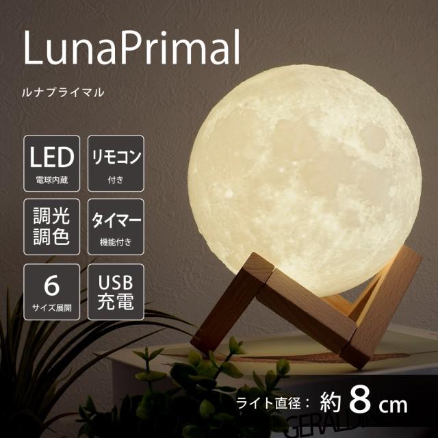 8cm間接照明 月ライト