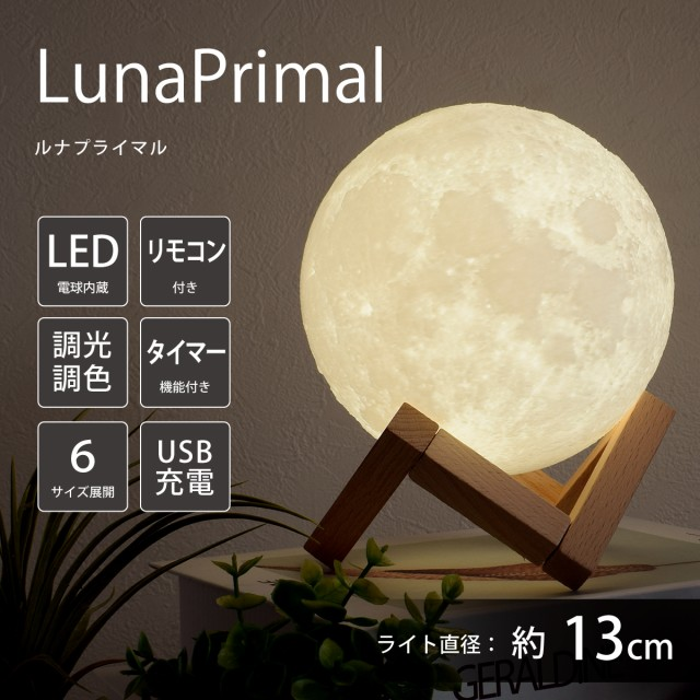 13cm間接照明 月ライト