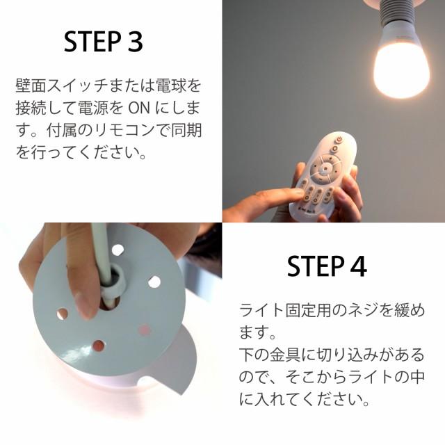 電球をケーブルに接続したら天井に取り付け