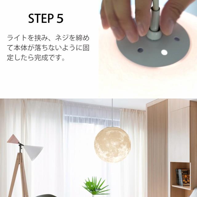 リモコンと電球を同期したらライトのカバーを付けて完成
