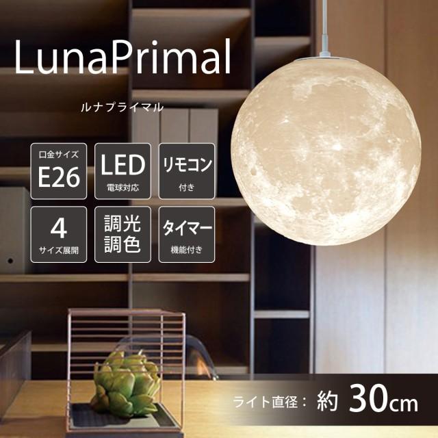 月ライト リモコン付き 調光 調色 ケーブル付き