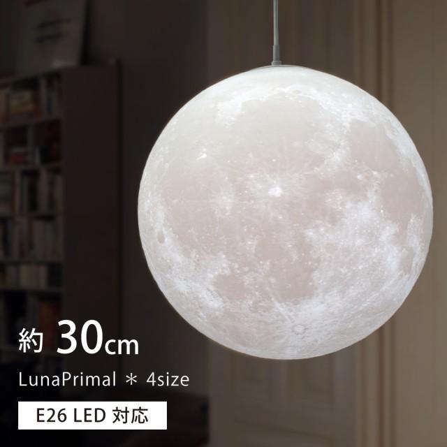 月 30cm 間接照明 ペンダントライト