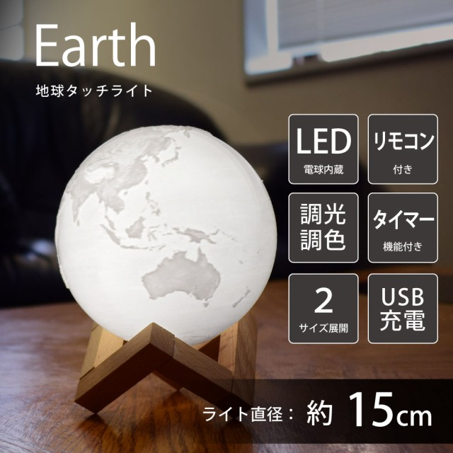 地球タッチライト 15cm 間接照明