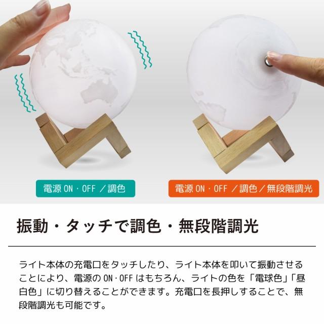振動・タッチで調色、無段階調光可能