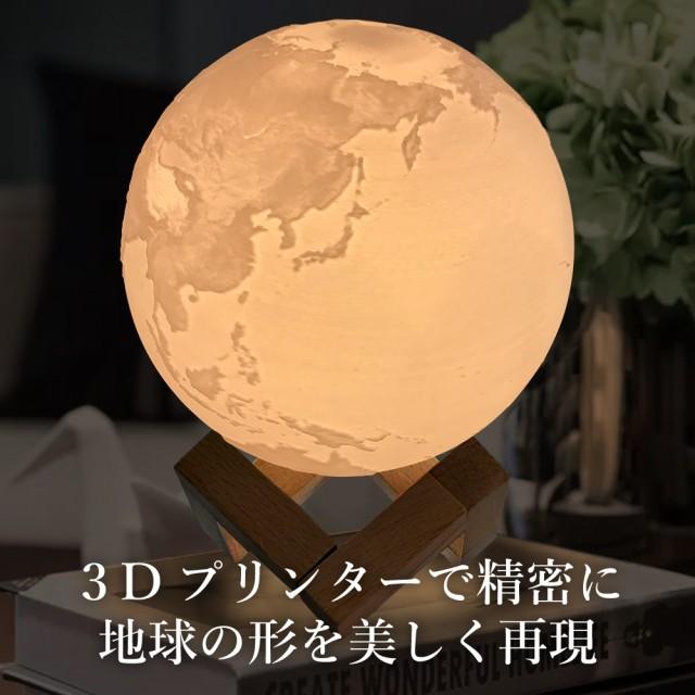 3Dプリンターで精密に地球を再現