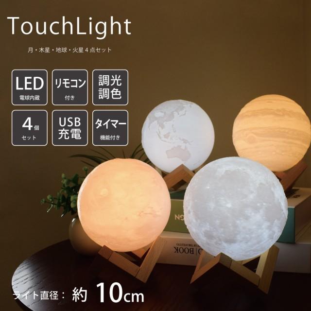 10cm 間接照明 4点セット 月・木星・地球・火星ライト