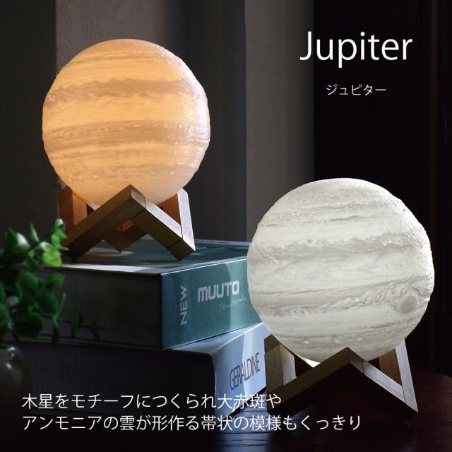 木星ライト