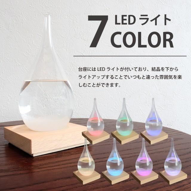 7色に光るLEDライト付きライトを点灯してもしなくても美しいインテリア