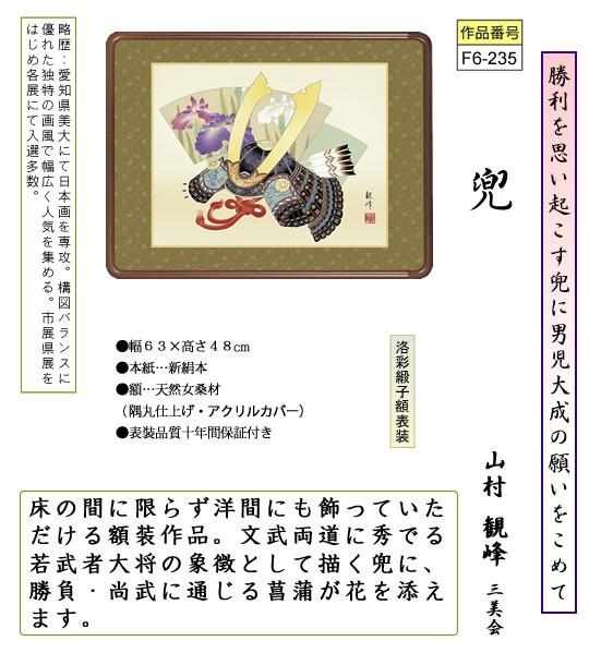 隅丸和額-兜/山村観峰