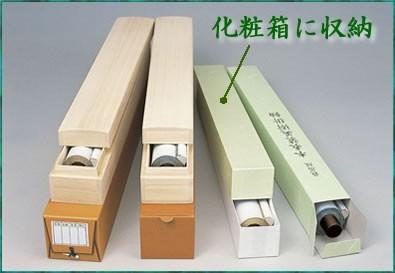 掛軸用化粧箱-送料無料
