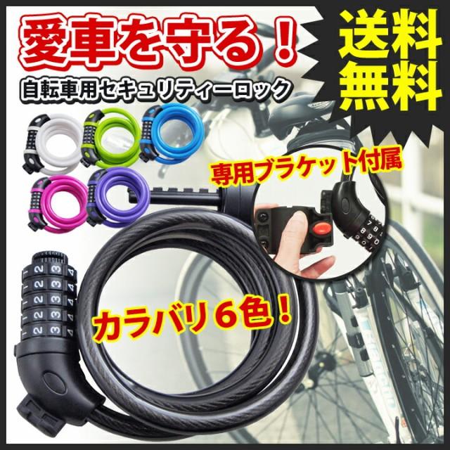 自転車用 セキュリティワイヤーロック 鍵不要ダイヤルロック錠 ブラケット付