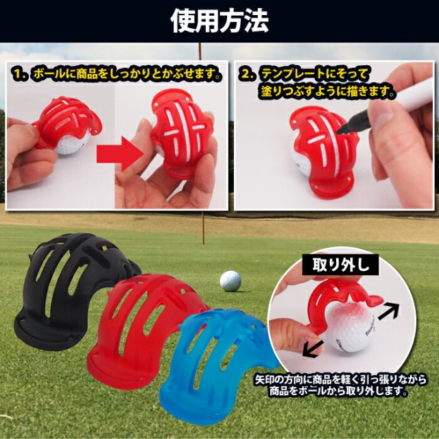 ゴルフボールラインマーカー ペン3本付き