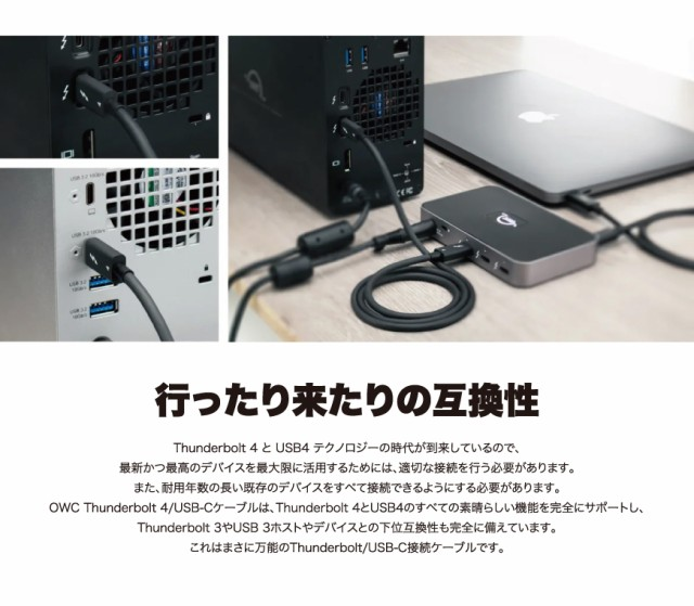 OWC Thunderbolt 4 / USB-C Cable 説明5