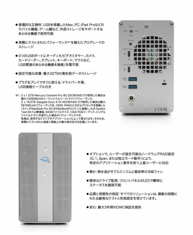 OWC Mercury Elite Pro Dual with 3-Port Hub 説明3