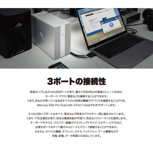 OWC Mercury Elite Pro Dual with 3-Port Hub 説明4