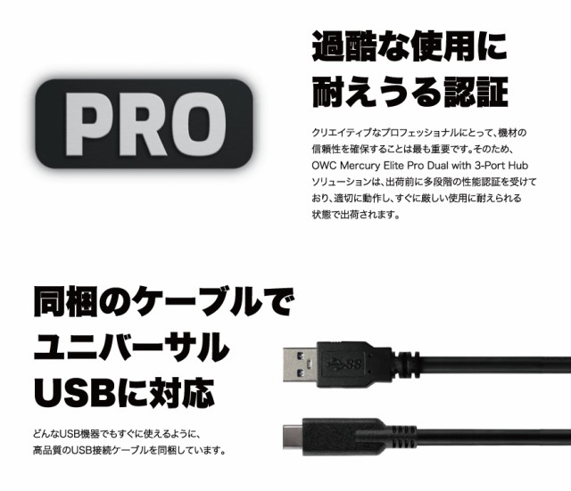 OWC Mercury Elite Pro Dual with 3-Port Hub 説明6