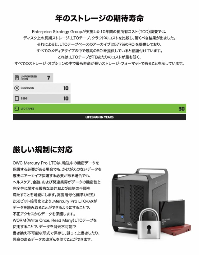 OWC Mercury Pro LTO 説明4