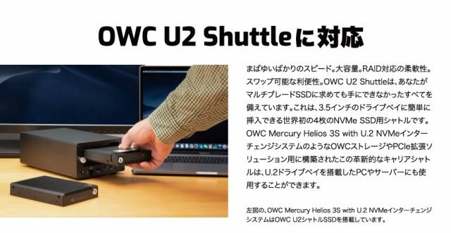 OWC U2 Interchange System 説明6