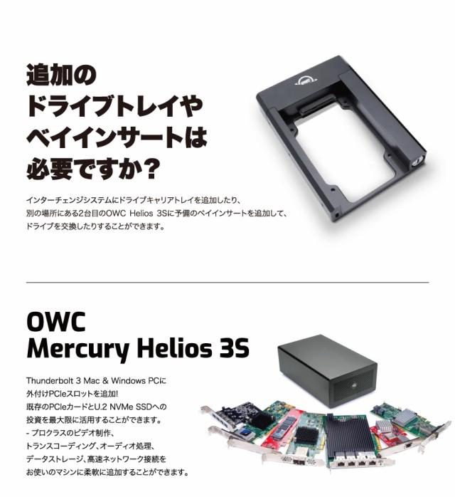 OWC U2 Interchange System 説明7