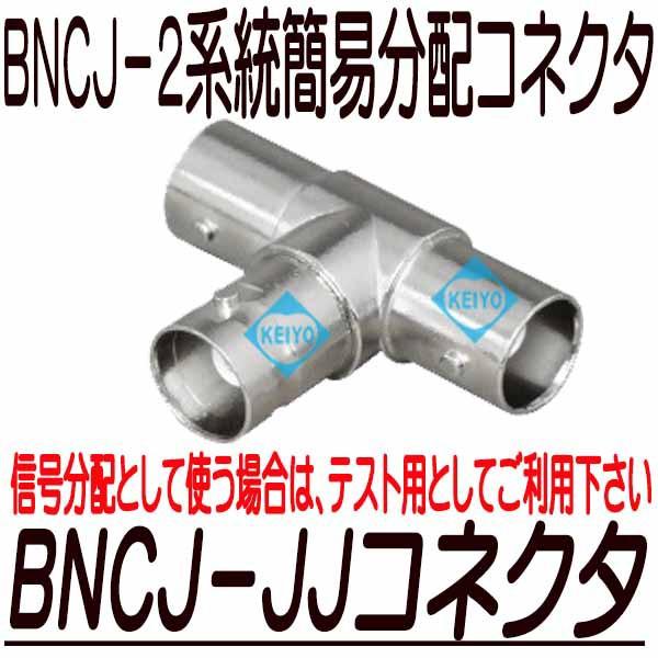 BNCJ-JJコネクタ【防犯カメラ】