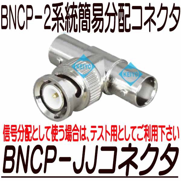 BNCP-JJコネクタ【防犯カメラ】