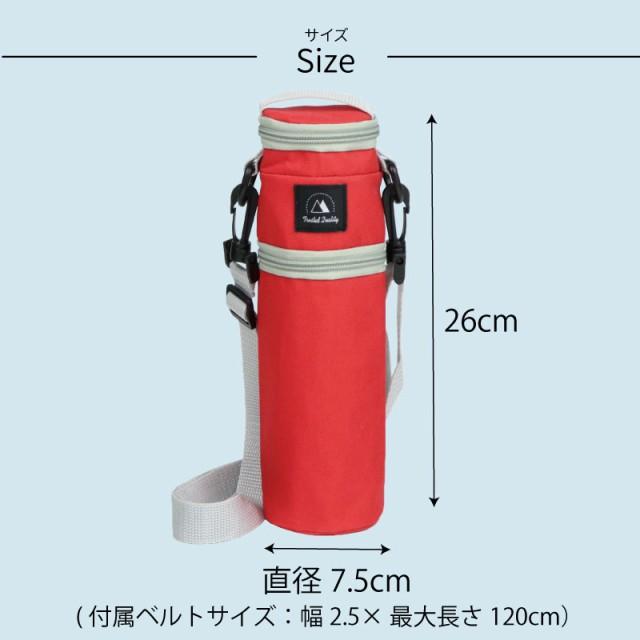 ボトルホルダー サイズ
